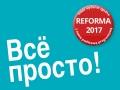 Всё просто. Reforma 2017